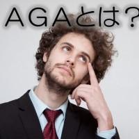 AGAとは?