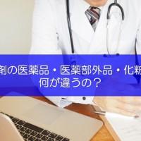 医薬品・医薬部外品・化粧品