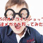 JINSのオンラインショップで伊達メガネを買ってみた。