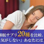 睡眠サプリ20種を比較、「寝た気がしない」あなたにはコレ!