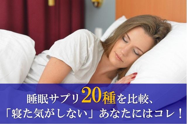 睡眠サプリ比較「寝た気がしない」あなたへ
