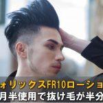 フォリックスFR10ローション1ヵ月半使用で抜け毛が半分に‼
