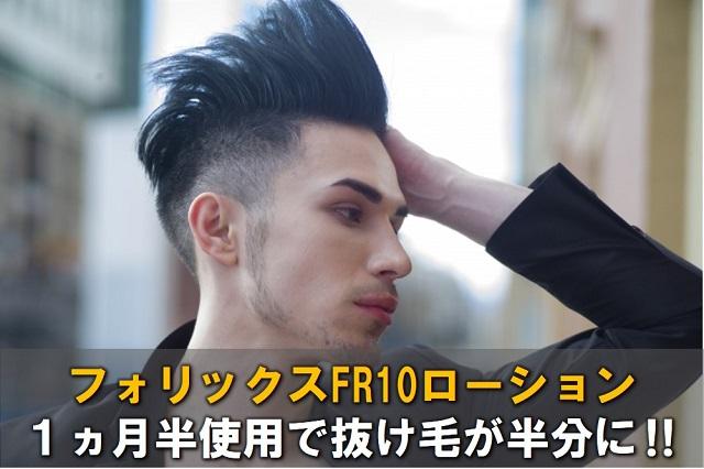 フォリックスFR10ローション